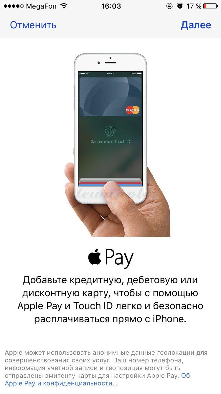 d47819a9315b2 Не работает Apple Pay на iPhone 6 – как настроить Apple Pay и ...