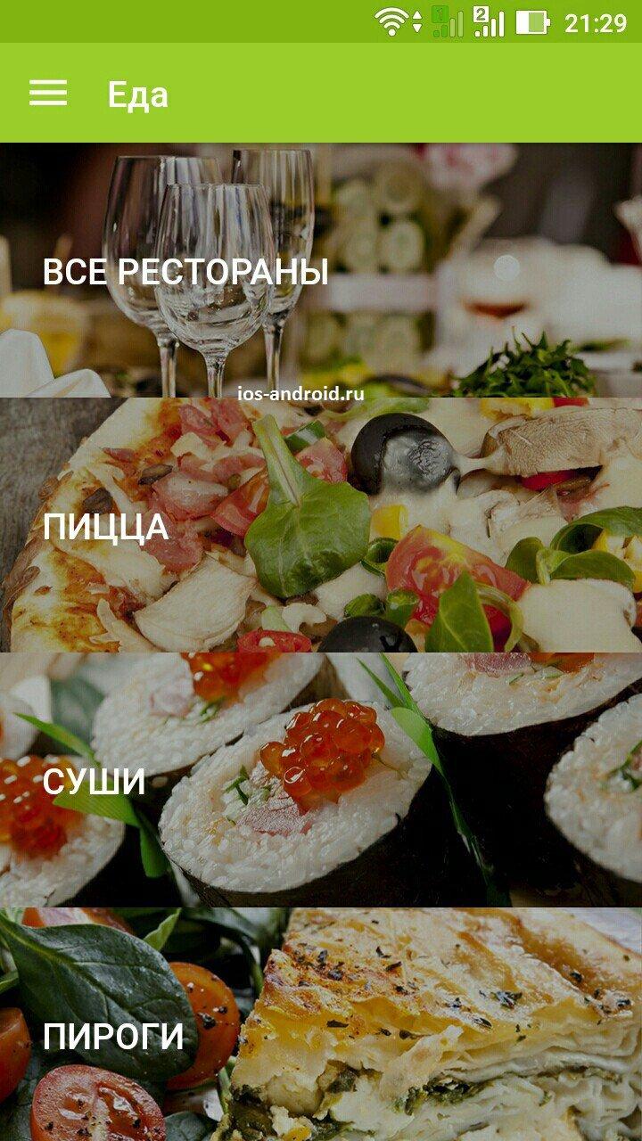 Категории ресторанов в Delivery Club