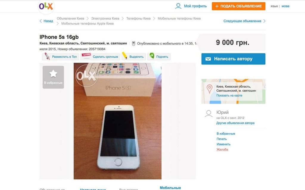 покупка б/у Айфона