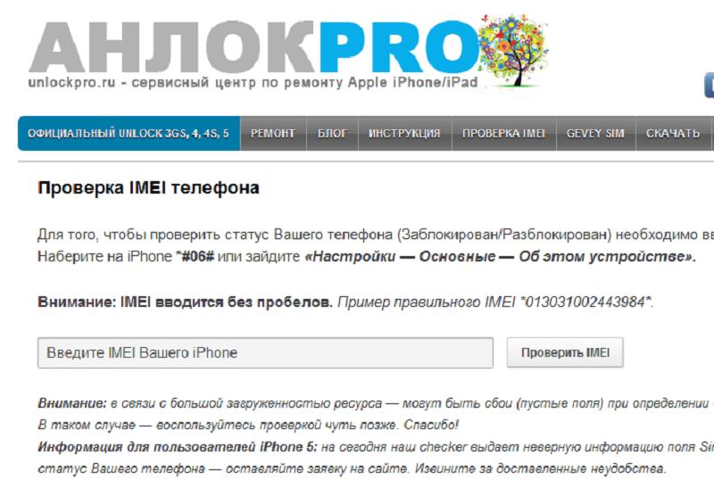 проверка на Unlockpro