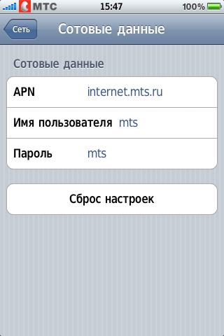 Настройки сети iPhone