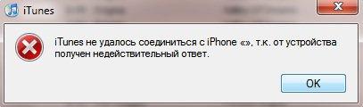 Так выглядит окно ошибки в Windows