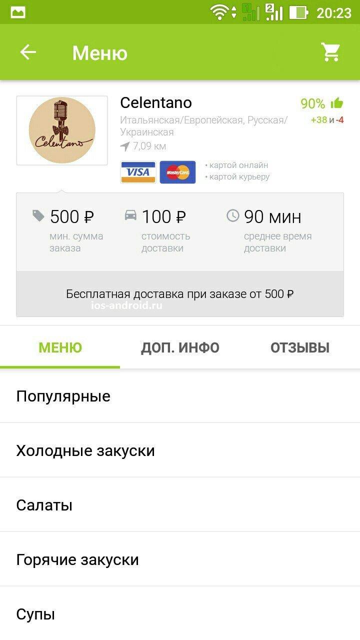Помимо акций клуба рестораны дают свои бонусы при заказе через приложение