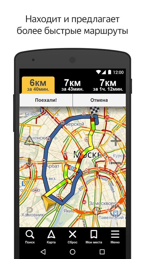 Получение информации по пробкам - явный плюс Яндекс.Навигатора