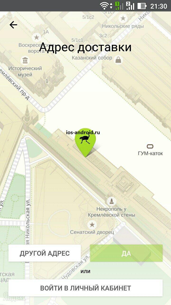 Удобная навигация поможет выбрать место доставки на карте