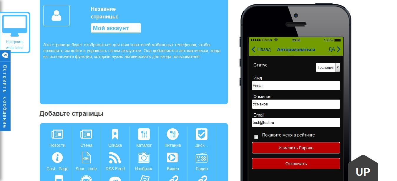 Интерфейс Apps Globus