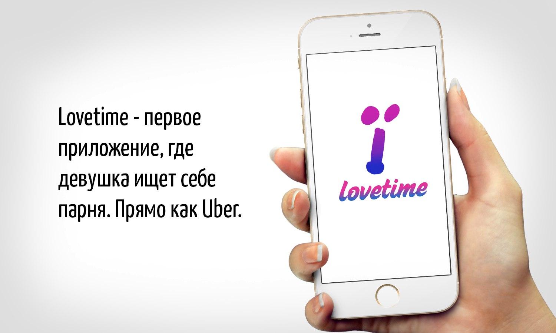 Приложение Lovetime