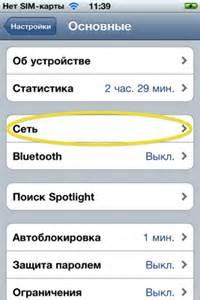 Настройка LTE в iPhone