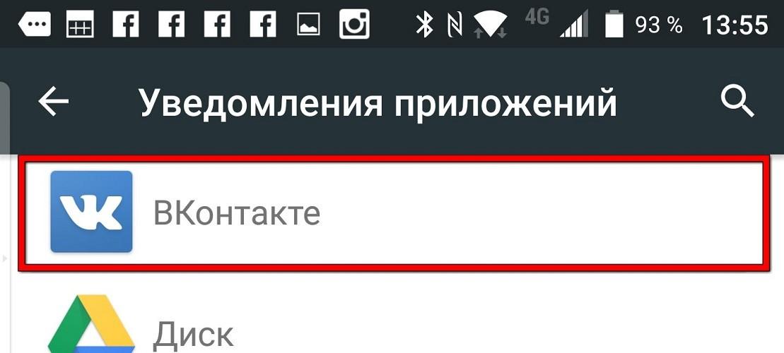Уведомления ВКонтакте не работают