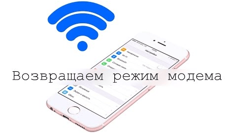 Режим модема в iPhone - настройка, возврат