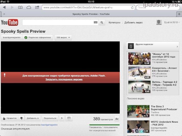 Одна из разновидностей ошибок с YouTube на iPad