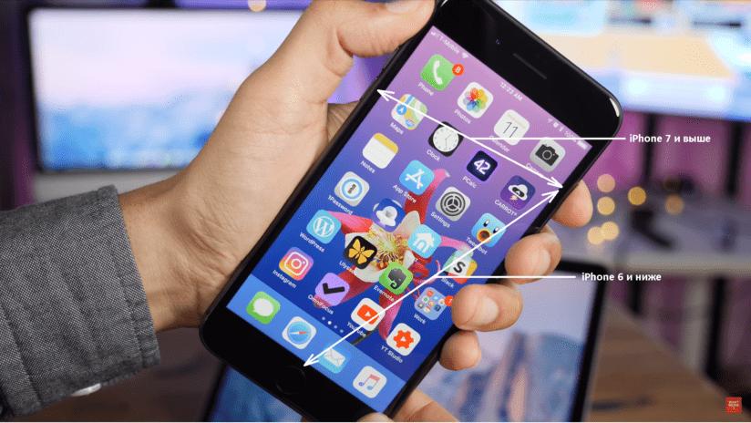 В соответствии с моделью айфона нажмите на соответствующие кнопки, чтобы перезагрузить устройство