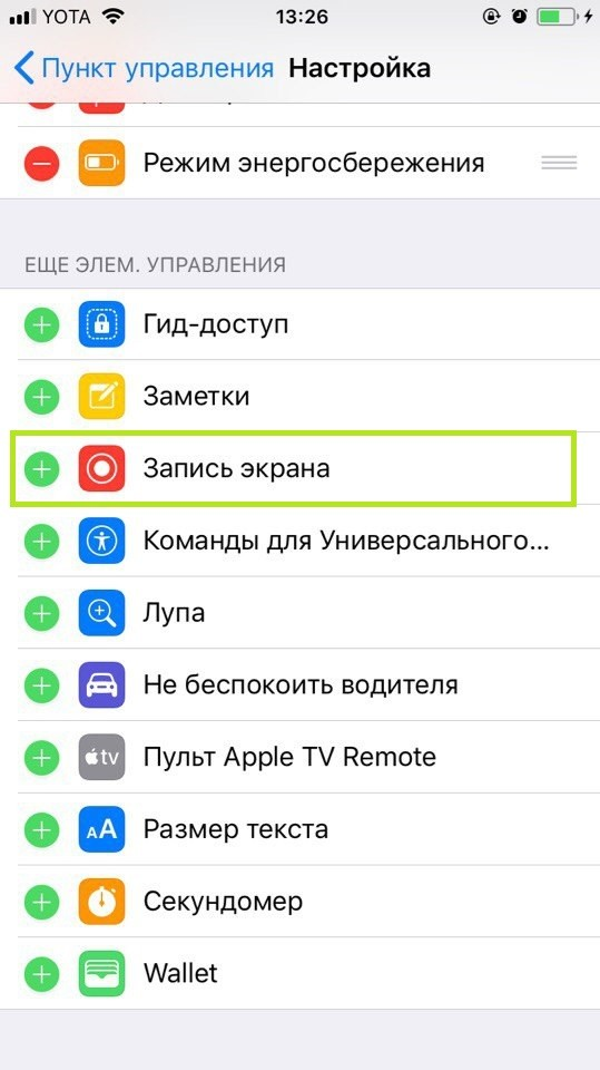 Краткий гайд включения записи с экрана iPhone 11 и iPad