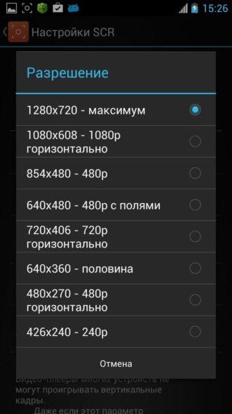 Благодаря такому многообразию настроек Вы сможете легко подкорректировать запись видео под возможности Вашего телефона