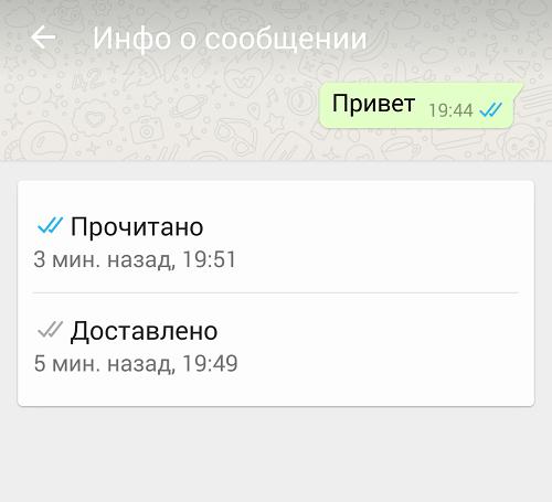 Уведомления о доставке письма в WhatsApp