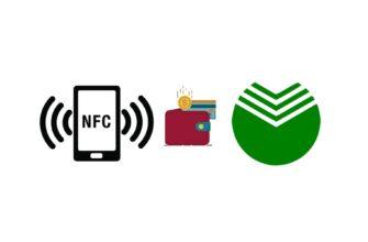 как настроить nfc для оплаты сбербанка