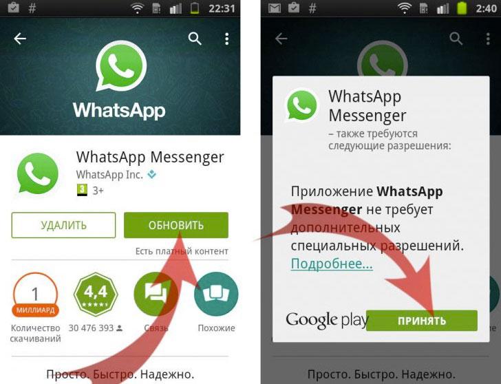 Как добавить номер в WhatsApp