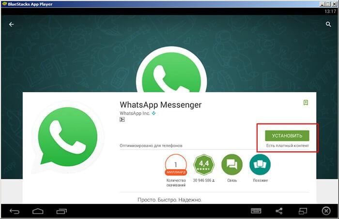 Как пользоваться WhatsApp на компьютере