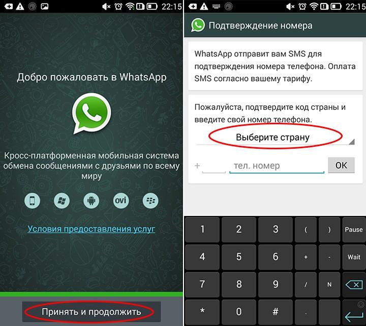Как пользоваться WhatsApp на телефоне
