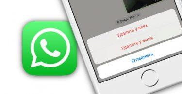 Удаление сообщений в WhatsApp