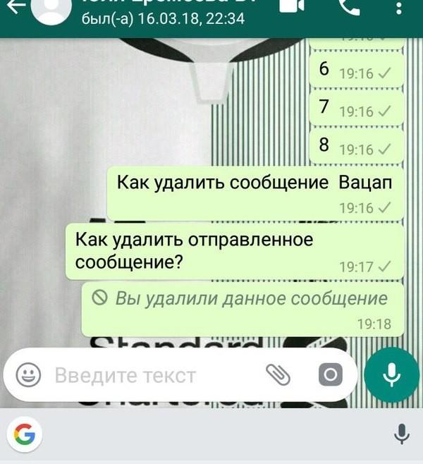 удалить сообщение в whatsapp