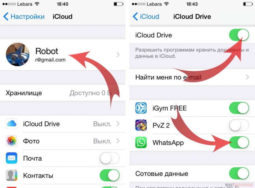 восстановить резервную копию удаленной переписки в WhatsApp