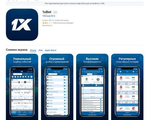 1xBet скачать в App Store
