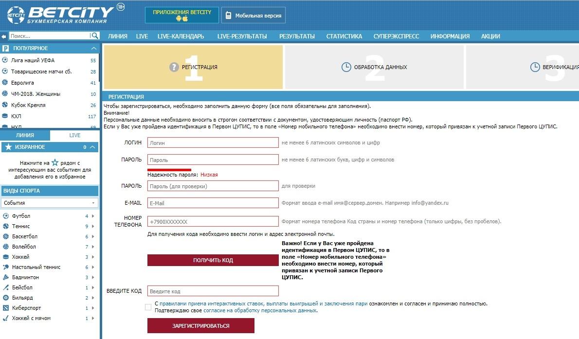 Зарегистрироваться в бетсити букмекерская контора официальный сайт [PUNIQRANDLINE-(au-dating-names.txt) 32
