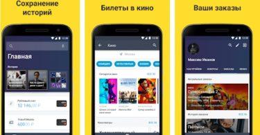 Приложение Тинькофф Банк