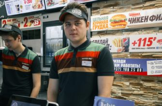 Работа в Бургер Кинге