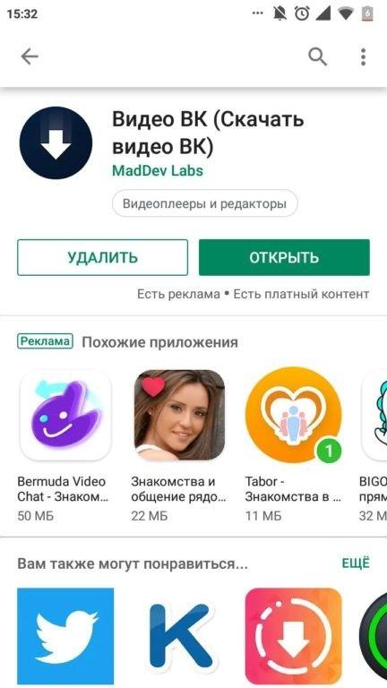 Сохранение видео из сообщений в Одноклассниках