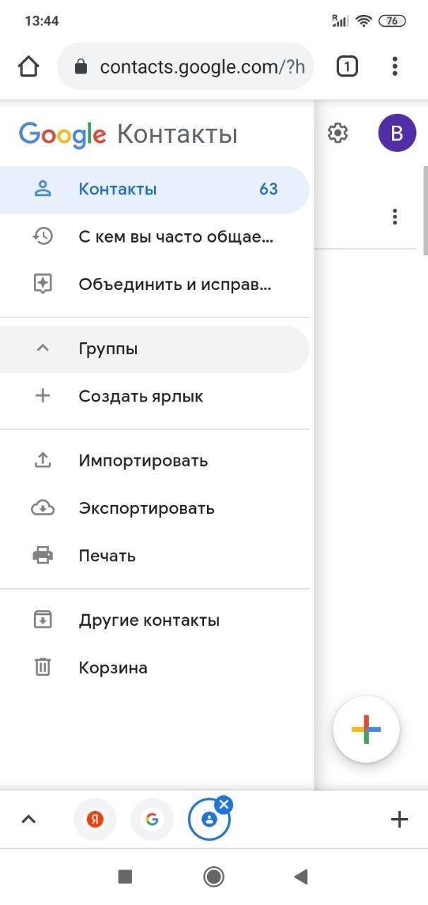 Сохранение контактов в учетную запись Google