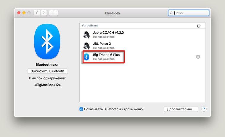 Построение Bluetooth связи для починки AirDrop